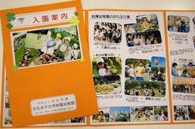 2010.10.12園のしおり.jpg