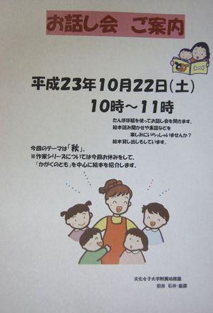 2011.10.22おはなし会.jpg