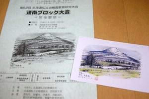 2013.5.28北浦先生3.jpg
